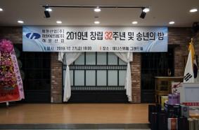 2019.12.27 송년의 …